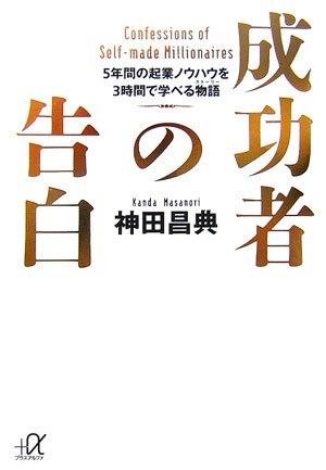成功者の告白~神田正典~課題図書Vol.4