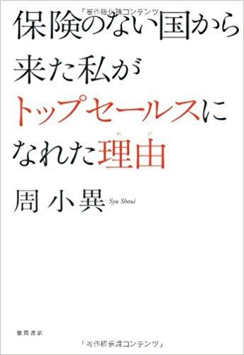 保険のない国から来た私がトップセールスになれた理由~課題図書Vol.7~