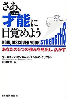 さあ才能に目覚めよう~課題図書Vol.9~