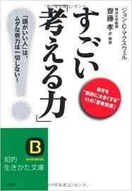 すごい考える力~フリーランス課題図書Vol.2~