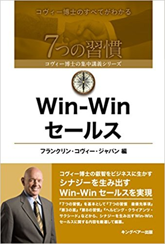 Win-Winセールス~起業家、独立希望者向け課題本Vol.17~