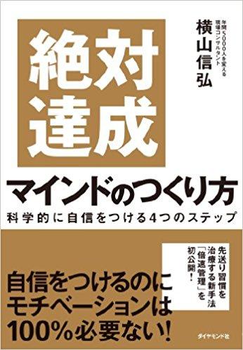 絶対達成マインドのつくり方~課題図書Vol.11~