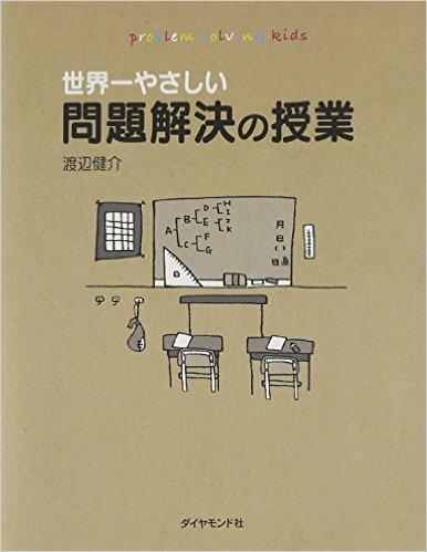 問題解決思考を学ぶ~課題図書Vol.19~
