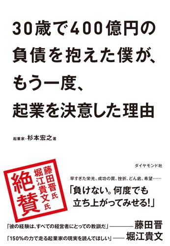 30際で起業400億円の負債~課題図書Vol.15~