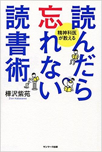 読んだら忘れない読書術~課題図書Vol.16~