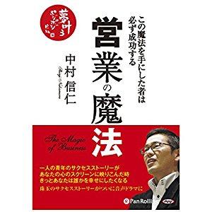 営業の魔法~課題図書Vol.12~