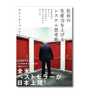 フリーランスに必要な思考性~課題図書Vol.18~