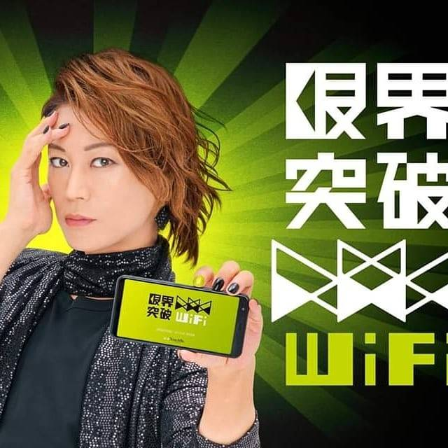 【待ちに待った限界突破Wi-Fiが、氷川きよしさんをCMキャラクターに販売開始!!】