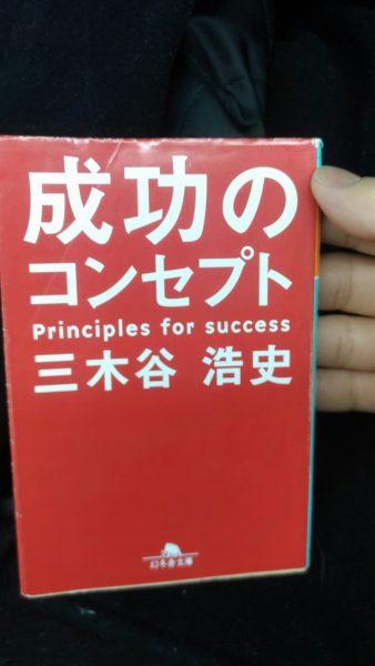 事業構築においてしっておくべきこと1