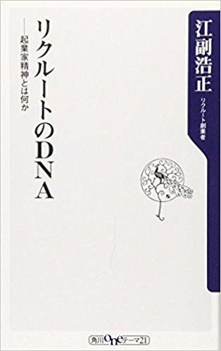 リクルートのDNA~課題図書Vol.10~