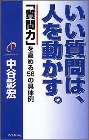 いい質問は、人を動かす~課題図書Vol.14~