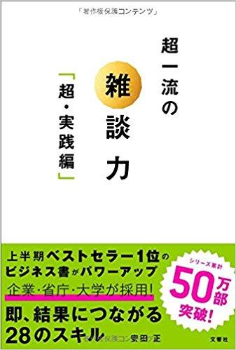 コミュニケーションの悩みを解決する方法『超一流の雑談力』~課題図書Vol.21~