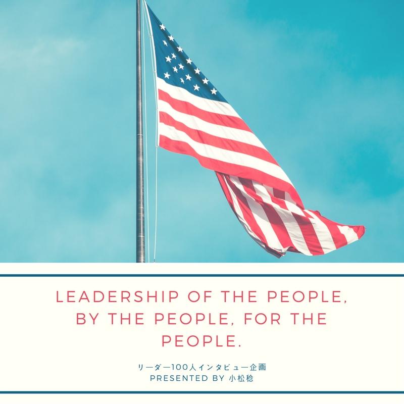 リーダーシップの本質を手に入れる、100人インタビュー企画