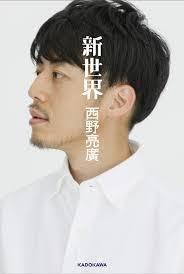 西野亮廣さんの新世界を読んだ感想
